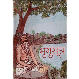 Bhragusutra By Pt. Shri Siddhanath