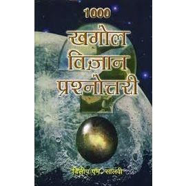 1000 Khagol Vigyan Prashnottari By Dilip M Salwi
