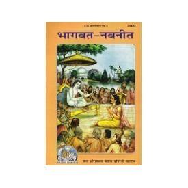 Gita Press- Bhagwat Navneet By Sant Shriram chandra Keshav Dongre Ji Maharaj