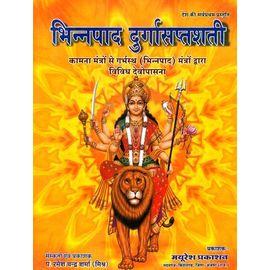 Bhinnapad Durga Saptshati By Pt. Ramesh Chand Sharma