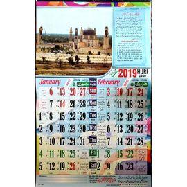 Islamic Calendar / Hijri Urdu Calendar 2019- 2 Pcs