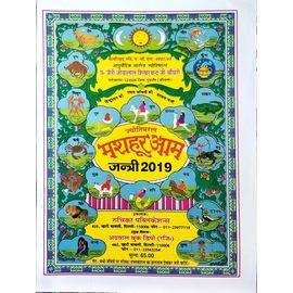 Mashoor Aam Jantri- 2019 (Hindi)