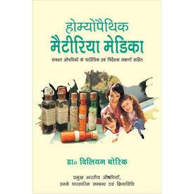 Homeopathic Materia Medica Hindi
