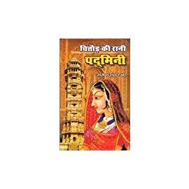 Cittore ki rani Padmini By Rajendra Sankar Bhatta