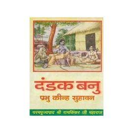 Dandak Banu By Shri Ram Kinkar Ji Maharaj