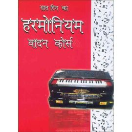 7 Din ka Harmonium Vadan Course By Shri Krishna Sharma Indra