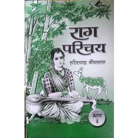 Raag parichaye Part- 3 By Harishchandra Shrivastav