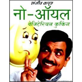 No Oil Vegetarian Cooking By Sanjeev Kapoor