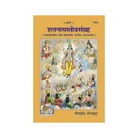 Gita Press- Satnam Stotra Sangrah