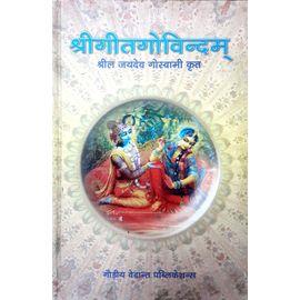 Shri GeetGovindam By Shri Jaydev Goswami