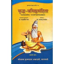 Vriddha Vasistha Samhita By Dr. Chandramouli Rena