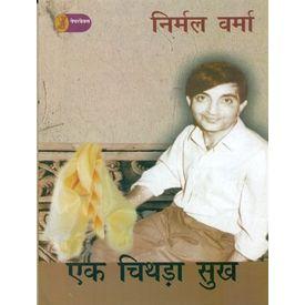 Ek Chithda Sukh By Nirmal Verma