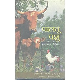 Paltu Pashu By Harbansh Singh