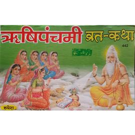 Rishi Panchmi Vrat Katha (In Hindi) By Pt. Punit Mishra