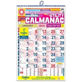 Kalnirnay Office Calendar 2019 / Kalnirnay Utility Calmanac 2019