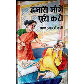 Hamari Mange Puri Karo By Shravan Kumar Goswami