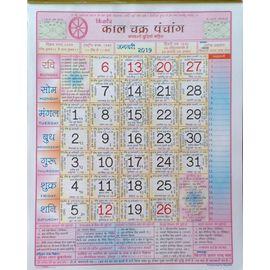 Kishor Panchang / Kaal Chakra Panchang / New Yea Calendar 2019- 2 Pcs