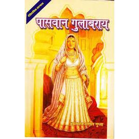 Noorjahan of Marwar: Paswaan Gulabrai By Dr. Mohan Lal Gupta