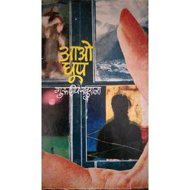 Aao Dhoop Gurudeep Khurana