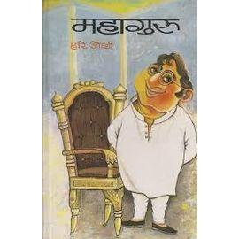 Mahaguru By Hari Joshi