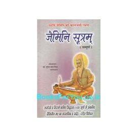 Sampurna Jaimini Sutram By Dr. Suresh Chandra Mishra