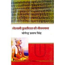 Goswami Tulsidas Ki Jiwangatha By Yogendra Pratap Singh