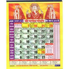 Shri Ganesh Panchang/Calendar 2018, Ganesh Kaldarshak