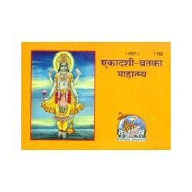 Gita Press- Ekadashi Vrat Ka Mahatmya