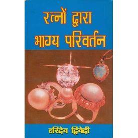 Ratno Dwara Bhagya Parivartan By Haridev Diwedi