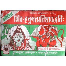 Shiv Hanumat Pratistha Paddatti By Shri Pt. Devi Prasad Mishra