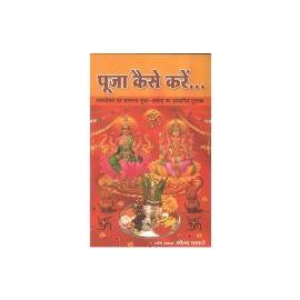 Puja Kaise Karen By Upendra Dhakre