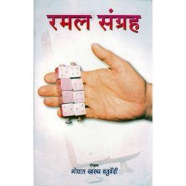 Ramal Sangrah By Gopal Swaroop Chaturvedi