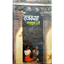 Rajkanya By Ashapurna Devi