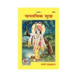 Gita Press- Vastvik Sukh By Swami Ramsukh Das