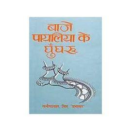 Baje Payaliya Ke Ghunghru By Kanhaiyalal Mishta Prabhakar