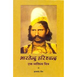 Bhartendu Harishchandra By Gyanchand Jain
