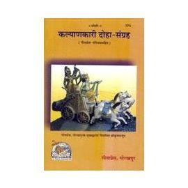 Gita Press- Kalyankari Doha Sangrah