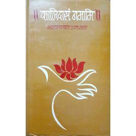 Kalidas Namami By Bhagwat Sharan Upadhyaya