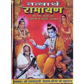 Tatvarth Ramayan In Hindi By Shri Ramchandra Ji Keshav Dongre Ji Maharaj