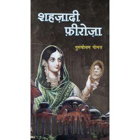 Shahjadi Fioza By Purshotam Pomal