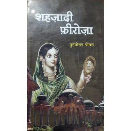 Shahzadi Firoza By Purushottam Pomal