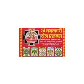 51 Chamatkari Yantra Album (Hindi) Paperback With Pure Copper Shree Yantra