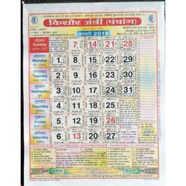 Kishor Jantri Panchang 2018 / Calendar 2018- 5 Pcs