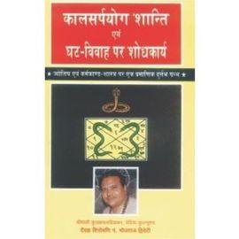 Kalsarp Yog Shanti Evam Ghat- Vivaah Par Shodhkarya (Hindi) With Kaalsarp Yantra