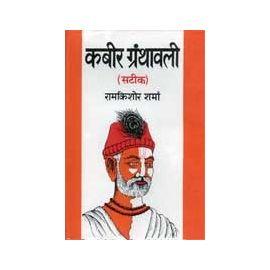 Kabir Granthavli By Ramkishor Sharma