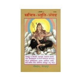 Gita Press- Sachitra Stuti Sangrah