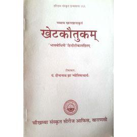 Khetkoutukam By Pt. Dinanath Jha Jyotishacharya