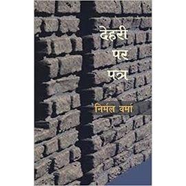 Dhehri Par Patra By Nirmal Verma