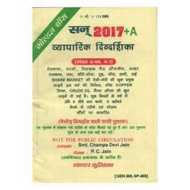 Vyapar Digdarshika- 2017 Golden Chance By P. C. Jain