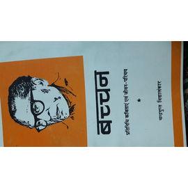 Bachchan By Chandra Gupta Vidhyalankar